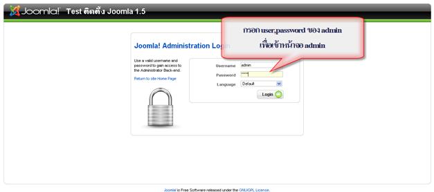 Login ใน ฐานนะ admin ใน Joomla 1.5