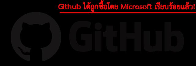 Github ได้ถูกซื้อโดย Microsoft เรียบร้อยแล้ว!