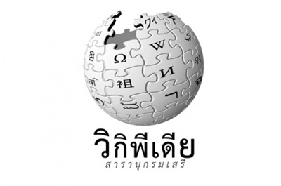 Wikipedia  คืออะไร วิกิพีเดีย คือ สารานุกรมออนไลน์