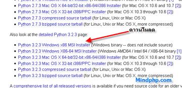 หน้าดาวน์โหลด Python