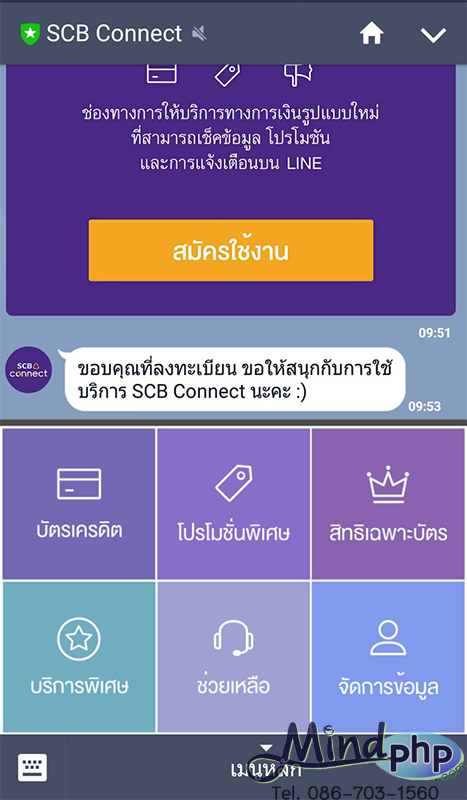 SCB Connect