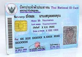 ประโยชน์ของ ชิปการ์ด ในบัตรประชาชน