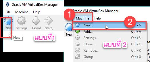 การสร้าง Virtual Machine(เวอร์ชวลเมดชีน) บน VirtualBox(วอลชว
